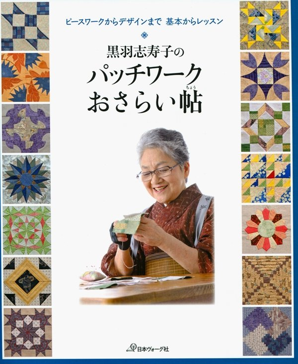 Patchwork Lesson Book - Shizuko Kuroha 290-0 - Save an extra 20%